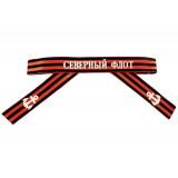 Ribbon of Saint George Soviet Victory Symbol USSR