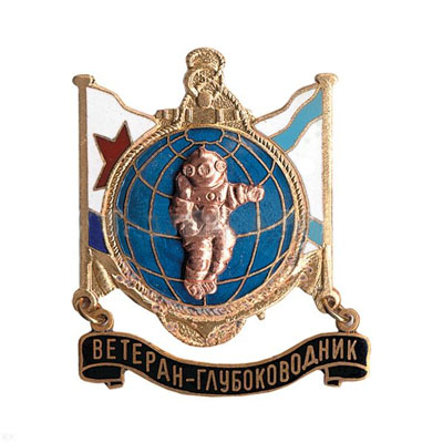 Deep diver special russian navy badge (diver series)